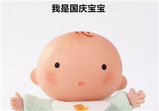 国庆节出生的宝宝性格怎么样 宝宝在国庆节前后出生好不好