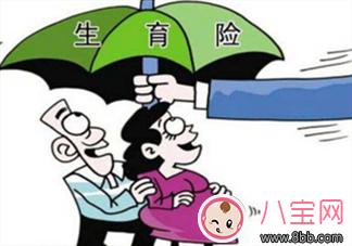 二胎生育保险政策大普及