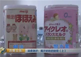 央视调查日本<font color='red'>奶粉</font>固力果为什么不合格 日本<font color='red'>奶粉</font>碘含量偏低是什么原因