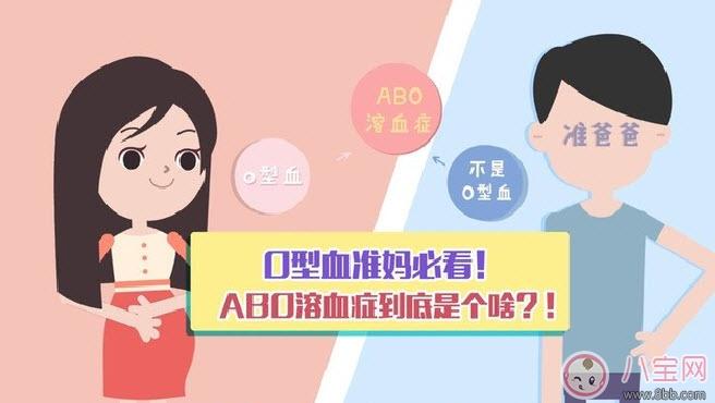 新生儿溶血症有哪些症状 孕妇检查宝宝ABO溶血症是骗钱的