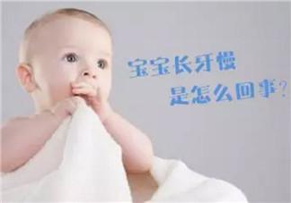 宝宝长牙慢是缺钙吗 宝宝长牙与<font color='red'>补钙</font>的关系