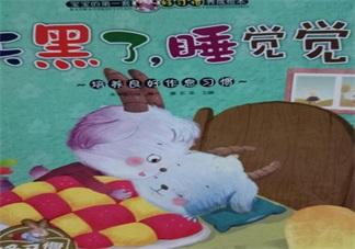 孩子大半夜不睡觉催眠故事推荐:天黑了,睡觉觉