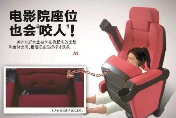 """危险!电影院座椅会""""吃""""小孩 家长应抱着孩子观影"""