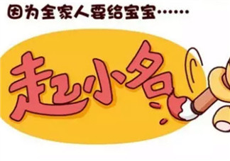 宝宝食物<font color='red'>水果</font>小名大全 食物类宝宝小名(男女宝宝通用)
