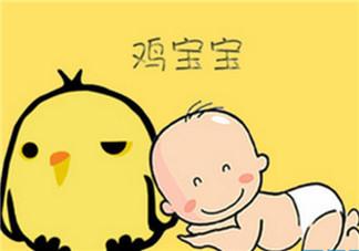 2017年鸡宝宝取名禁忌 鸡宝宝取名宜用字(男宝宝女宝宝)