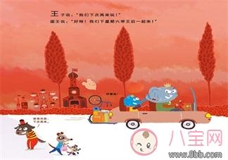 <font color='red'>绘本</font>漫画:生气王子