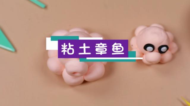 粘土章鱼视频教程  章鱼手工粘土步骤图