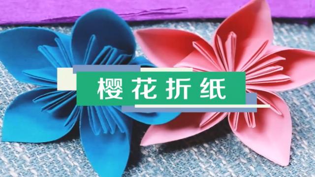 樱花折纸视频教程 樱花折纸制作图解