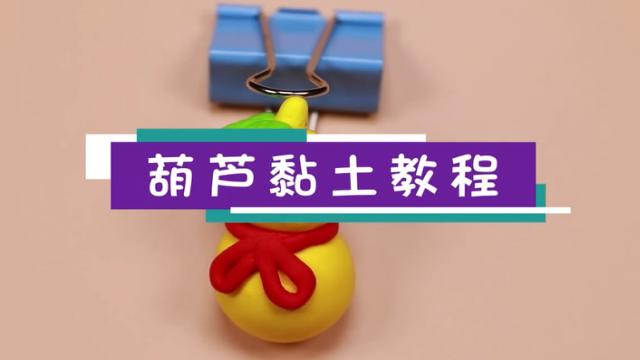 葫芦粘土视频教程   葫芦粘土步骤图