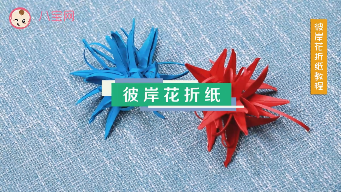 彼岸花折纸视频教程 彼岸花折纸步骤图解