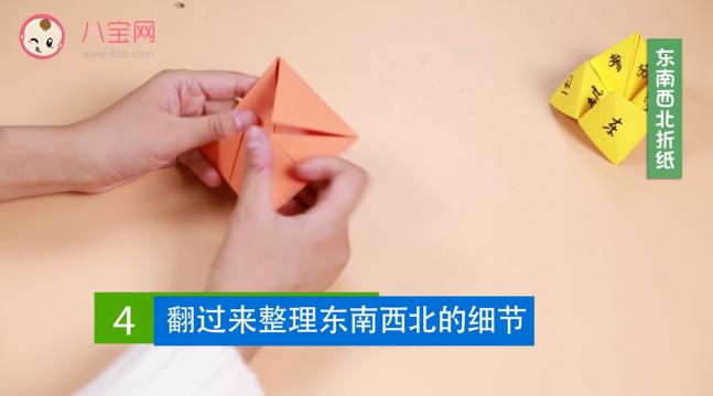 东南西北折纸视频    东南西北折纸步骤教程