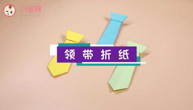 儿童领带折纸视频   手工折纸领带步骤图