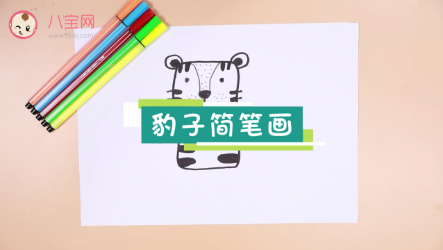 豹子简笔画视频教程  豹子简笔画步骤图