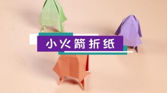 小火箭折纸视频教程   最简单的火箭折纸步骤