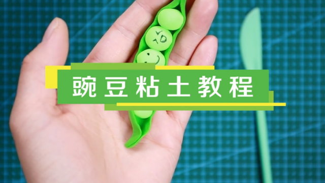 豌豆粘土视频教程  手工粘土豌豆步骤图
