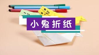 小鬼折纸视频教程  万圣节小鬼折纸步骤图