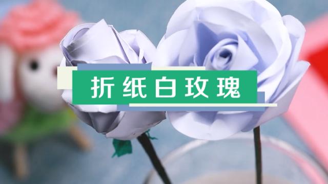 白玫瑰折纸视频教程 白玫瑰折纸步骤图