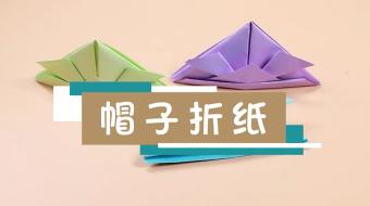 帽子折纸视频   帽子折纸步骤图