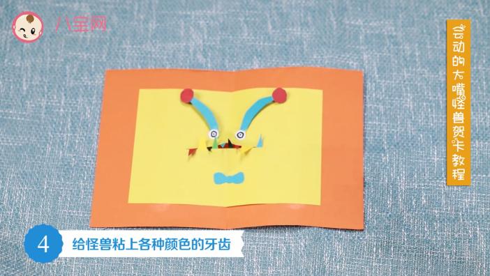 会动的大嘴怪兽贺卡视频教程 大嘴怪兽贺卡制作方法