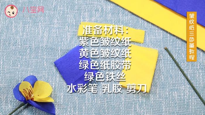 皱纹纸三色堇视频教程 皱纹纸三色堇制作方法