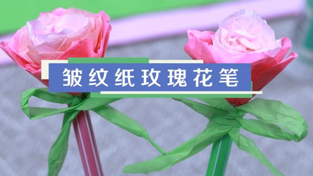 皱纹纸玫瑰花笔视频教程 皱纹纸玫瑰花笔做法图解