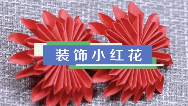 装饰小红花视频教程 装饰小红花手工做法