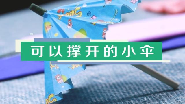 雨伞手工视频教程 立体小伞制作图解