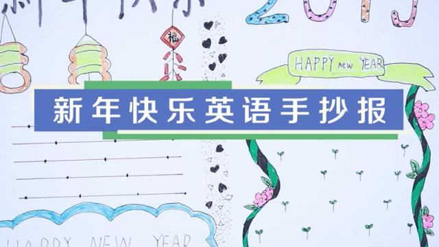 2019新年快乐英语手抄报视频教程 英语手抄报制作方法