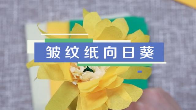 皱纹纸向日葵视频教程 皱纹纸向日葵制作方法