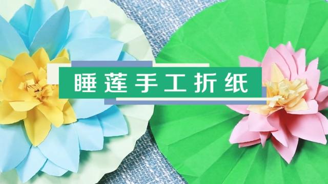 睡莲手工折纸视频教程 睡莲手工制作方法