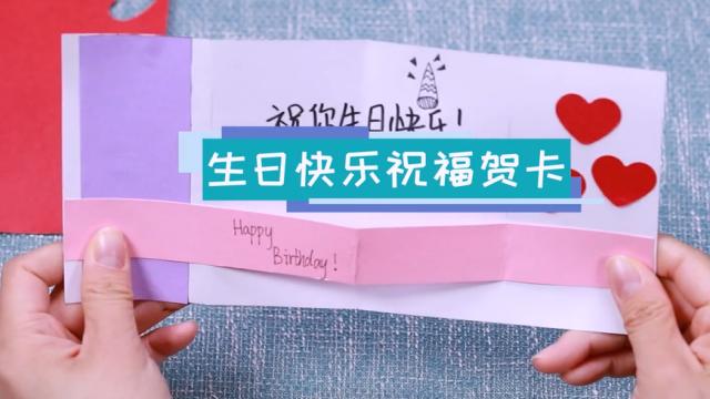 生日快乐祝福贺卡教程 生日快乐贺卡制作方法