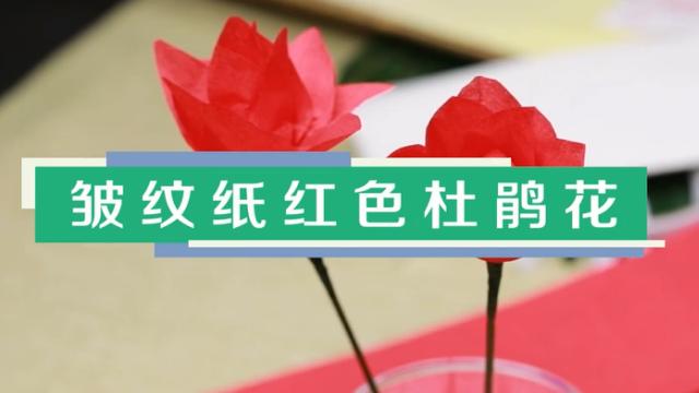皱纹纸杜鹃花视频教程 红色杜鹃花制作步骤图