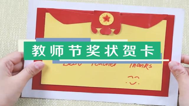 教师节奖状贺卡视频教程 教师节贺卡制作方法