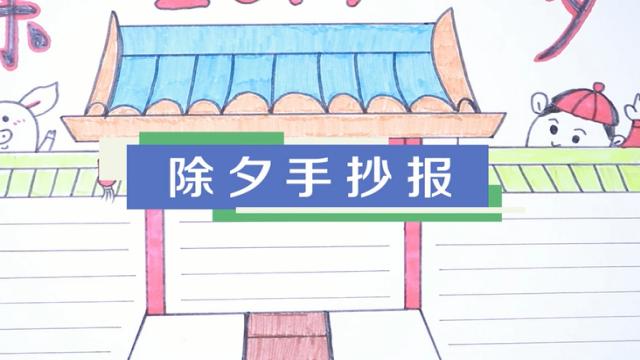 2019除夕手抄报视频教程 除夕手抄报制作方法