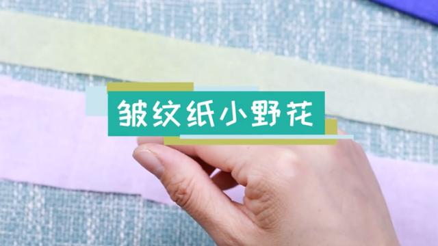 小野花皱纹纸视频教程 皱纹纸小野花简单做法